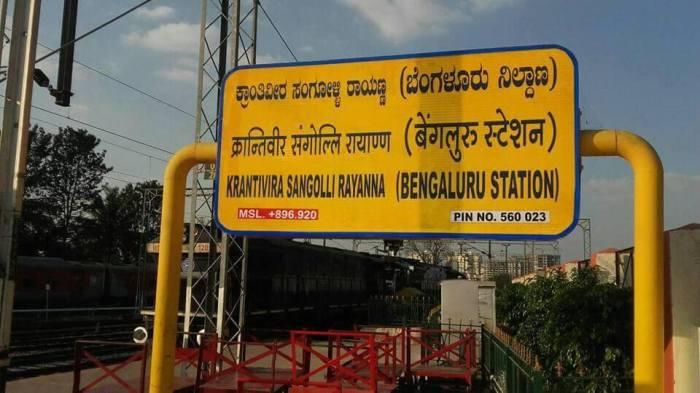 KR Bengaluru station