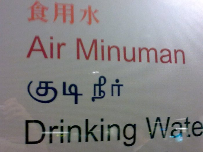 Multilingual_sign_in_Singapore-Drinking water