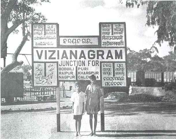 Vizianagaram ( very old)