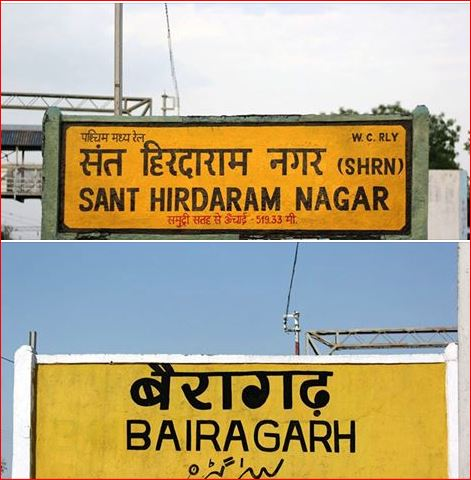 Bairagarh and successor