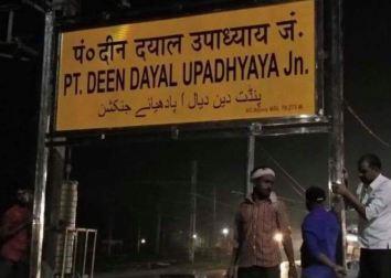 New Mughalsarai (DDU)