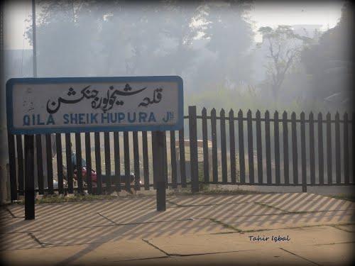 Qila Sheikhupura