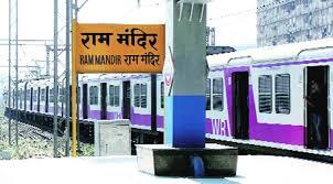 Ram Mandir station
