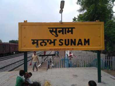 Sunam (old)