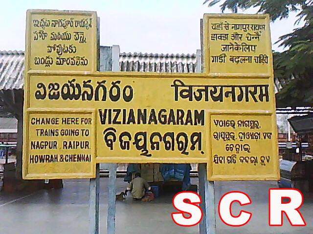 Vizianagaram (old)