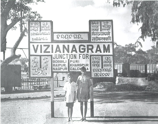 Vizianagaram ( very old)