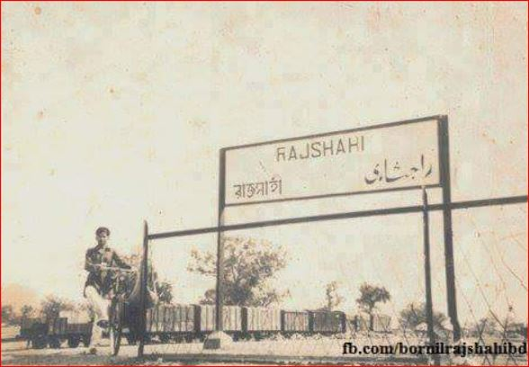 Rajshahi station-old