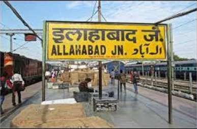 Allahabad Jn