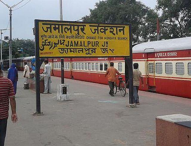 Jamalpur station