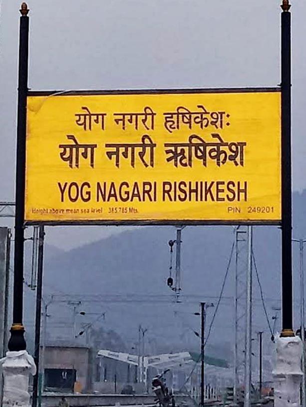 Rishikesh (YN)_crop0